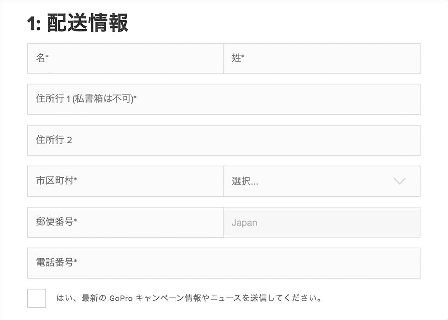 GoProの注文フォーム 配送情報