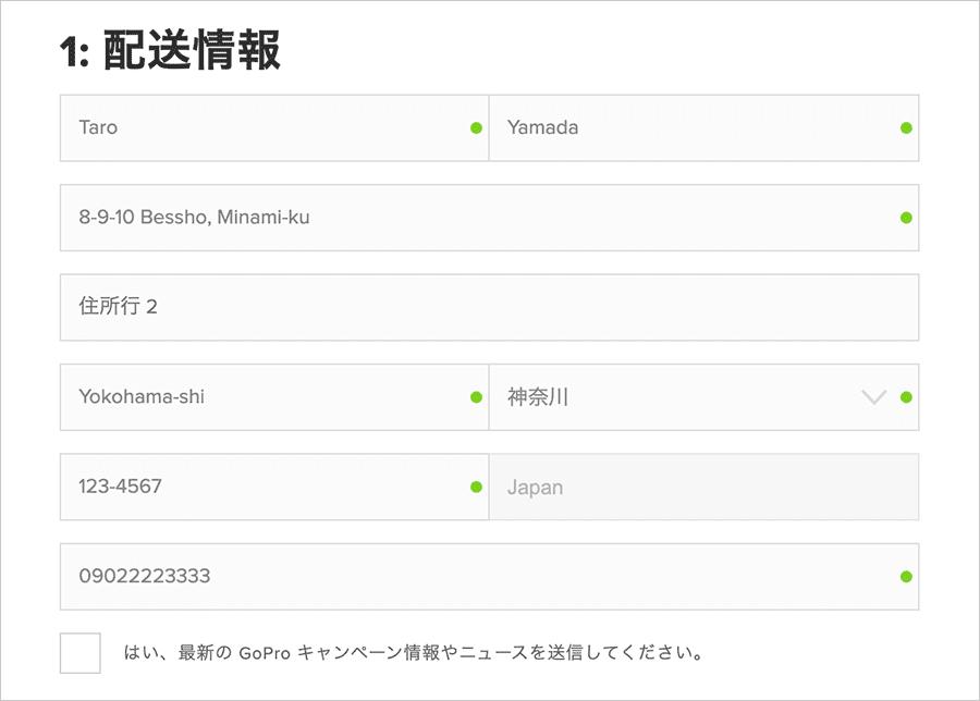 GoPro 配送情報 英語表記で入力 戸建ての場合