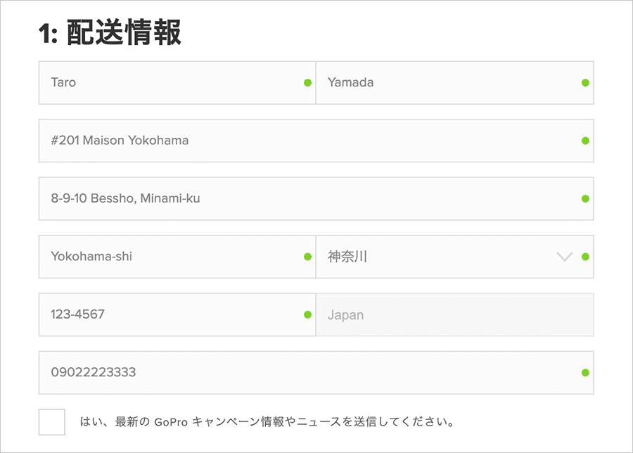GoPro 配送情報 英語表記で入力 マンションの場合