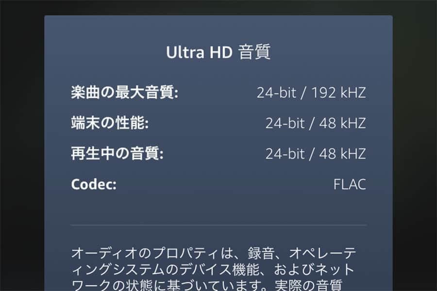 iPhoneでAmazon Music HDのハイレゾを再生した時の音質