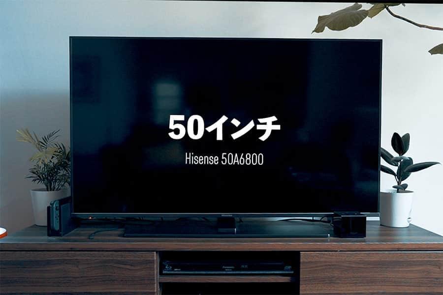 50インチの50A6800