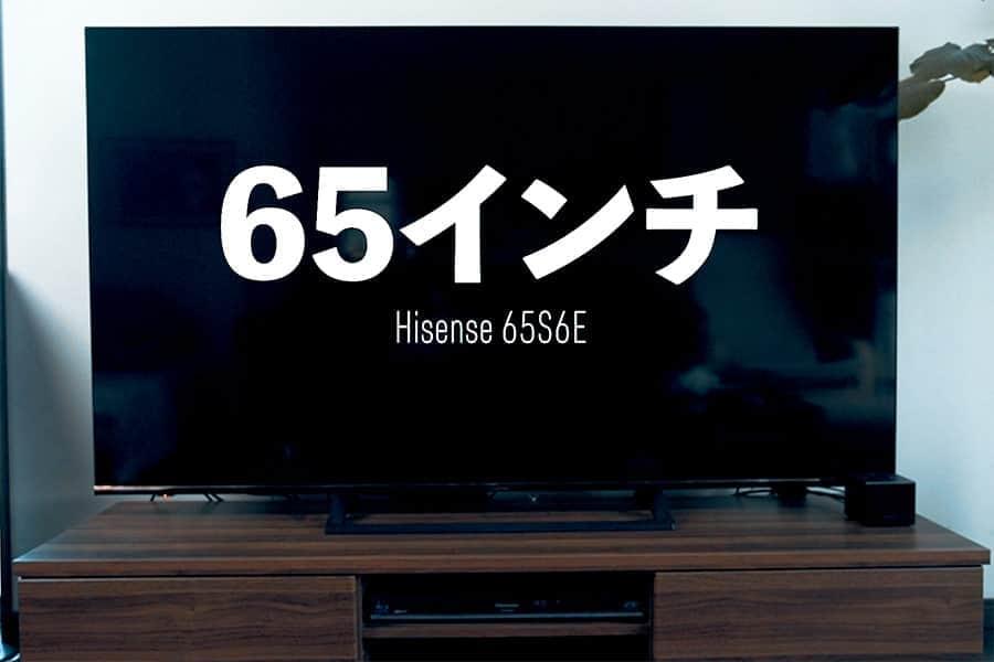 65インチの65S6E