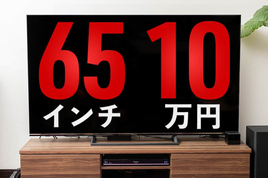 10万円を切る価格で買える65型でコスパ最強の4K液晶テレビ『Hisense 65S6E』レビュー