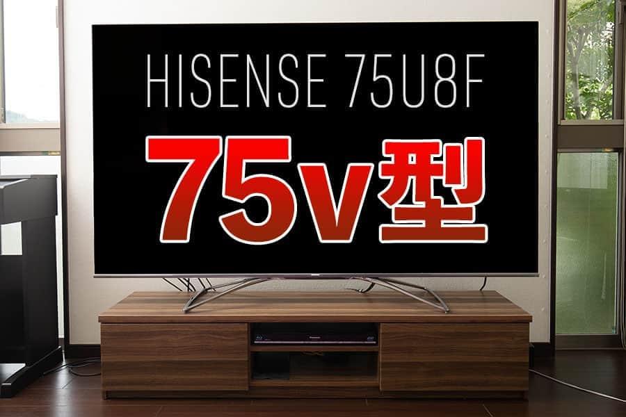 まるで映画館!ハイセンスの75V型(75インチ)4K液晶テレビ75U8Fレビュー