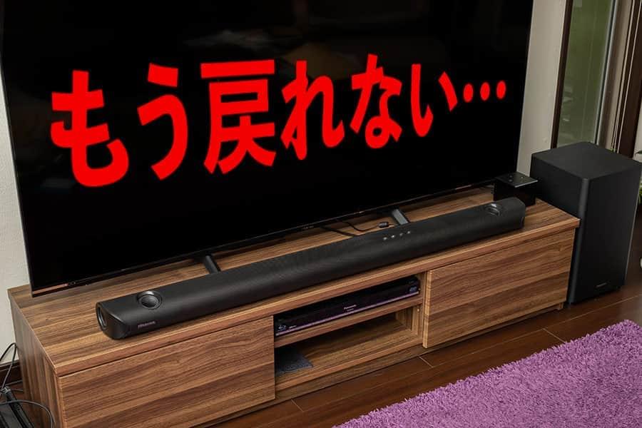 もうテレビのスピーカーには戻れない!サウンドバー&ドルビーアトモスが凄すぎた!