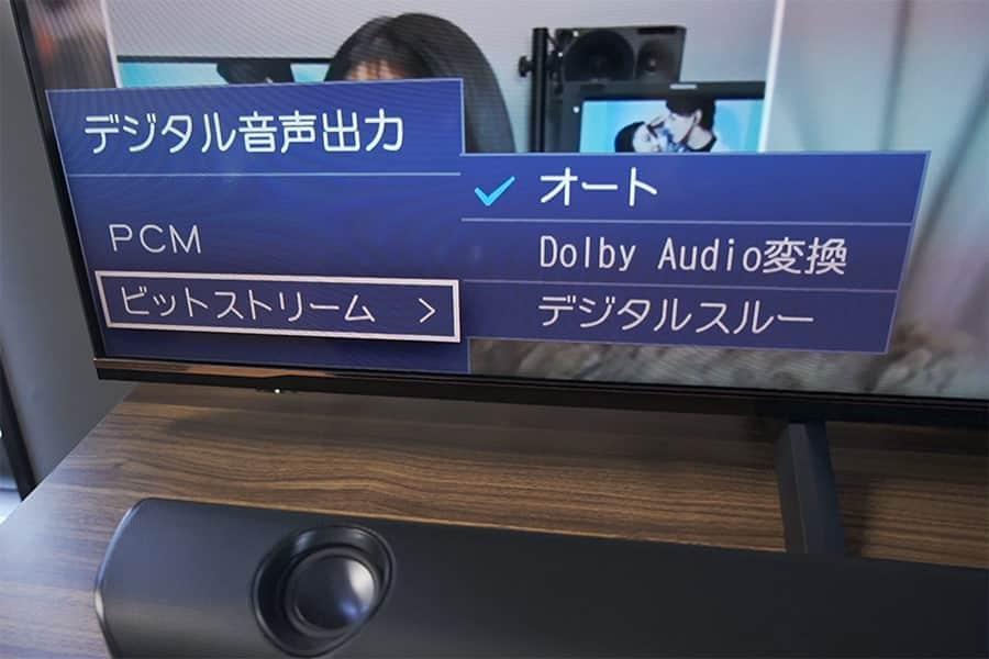 テレビでDOLBY ATMOSを楽しむための設定