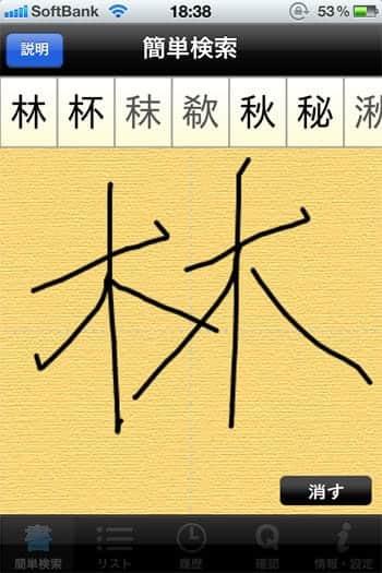 常用漢字筆順辞典 手書き入力