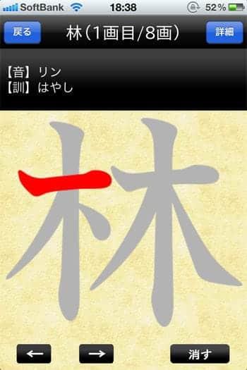 常用漢字筆順辞典 筆順