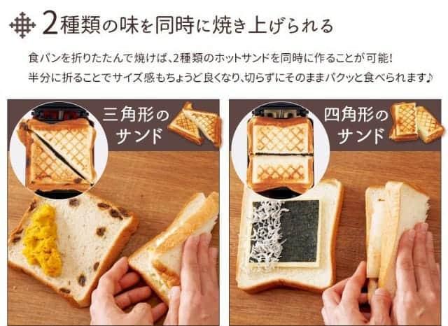 2種類の味を同時に焼き上げられる