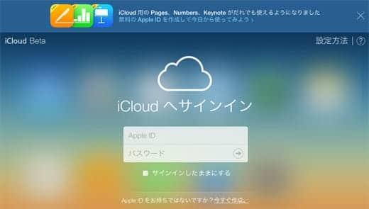 iCloud Beta サインイン