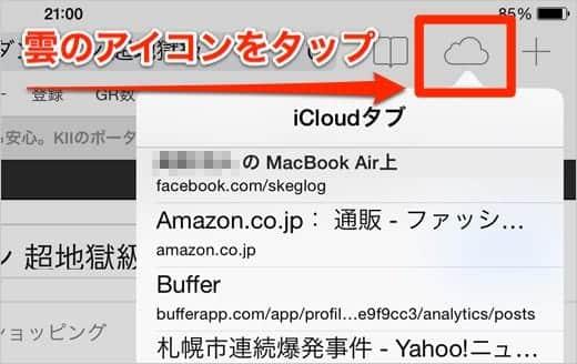 iPad Safariの雲のアイコンをタップ