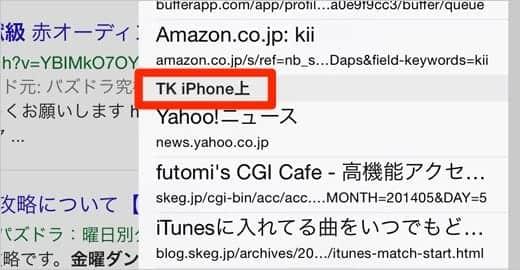 iPhoneで開いているタブが表示される