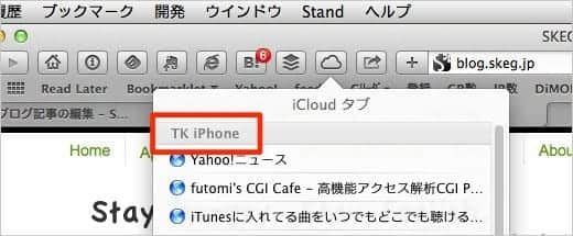 MacのSafari画面 こちらも雲のアイコンをタップ