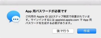 App用パスワードが必要です