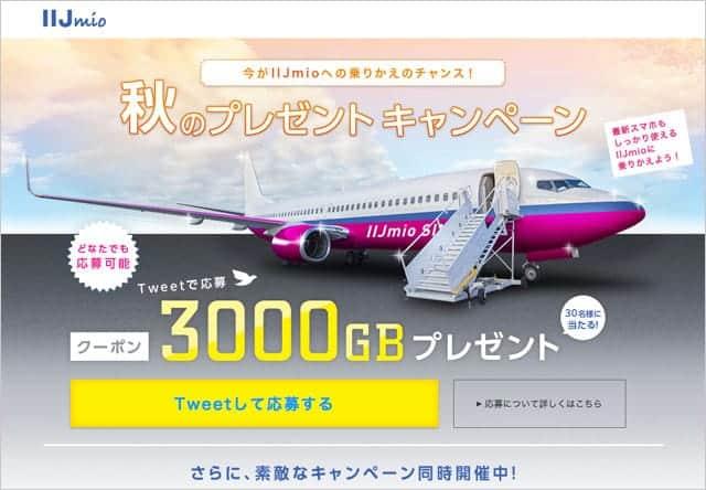 IIJmio 秋のプレゼントキャンペーン 3000GBプレゼント