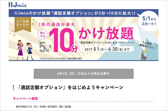 格安SIM IIJmioのかけ放題が10分に拡大!月額料金は830円のまま。割引キャンペーンも開催。