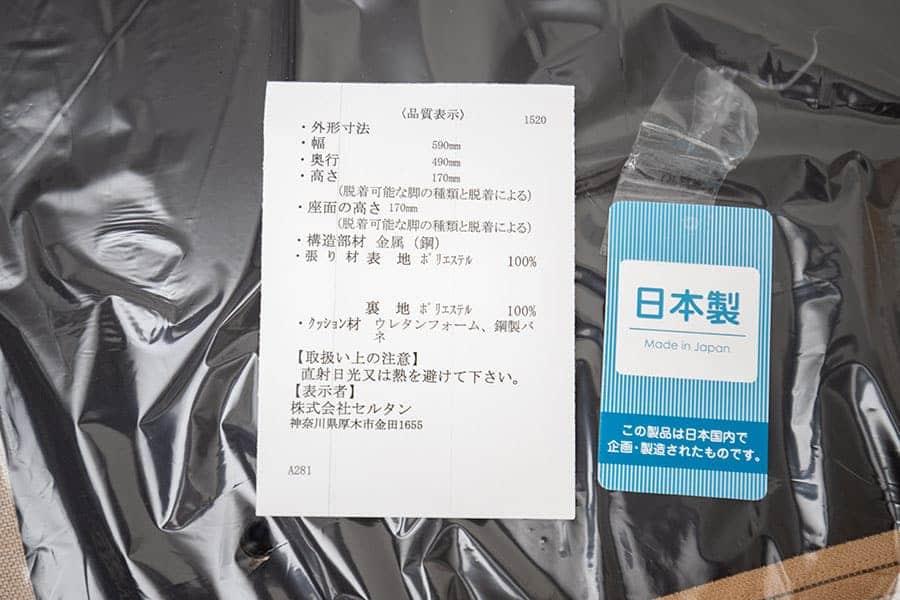 品質表示と日本製のタグ