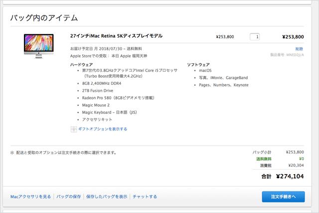 iMac Retina 5Kディスプレイ 3.8GHzプロセッサ 2TBストレージ