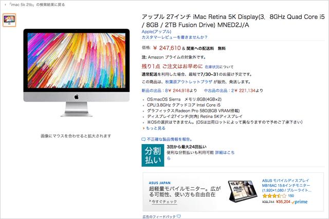 iMac Amazonの販売価格