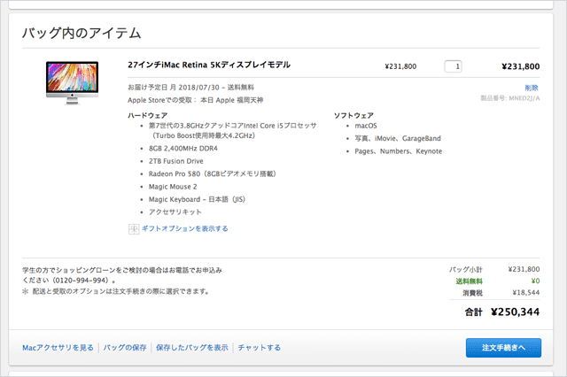 iMac Retina 5Kディスプレイ 3.8GHzプロセッサ 2TBストレージ 学生・教職員価格