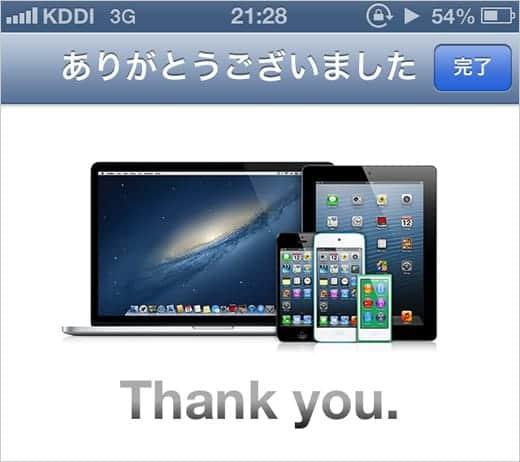 極薄iMac注文完了