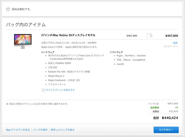 iMacの購入希望スペックと価格