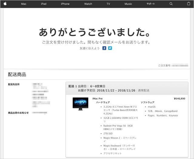 Apple Store ありがとうございました