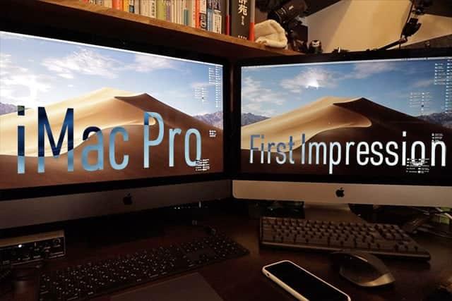 iMac Pro ファーストインプレッション