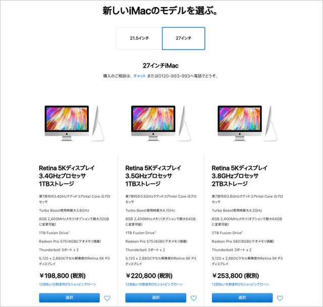 2018年10月31日時点のApple Storeで購入できるiMacがこちらの3機種