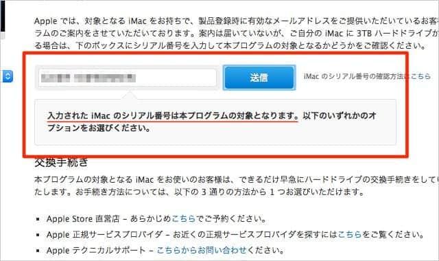 iMac 27インチ 3TBハードドライブ交換プログラム まさかの対象モデル決定!