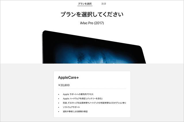 AppleCareのプランを選択する