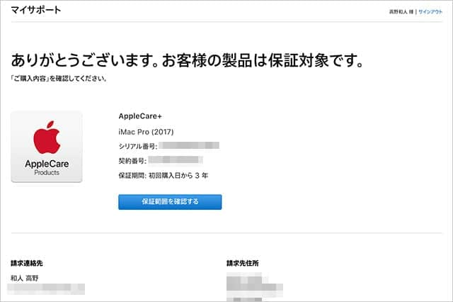 Apple Care +購入完了