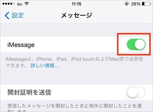 iMessageをオンオフする