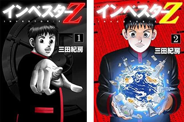 マンガで投資が学べる『インベスターZ』が99%以上OFF!15巻まで買ってたった129円!