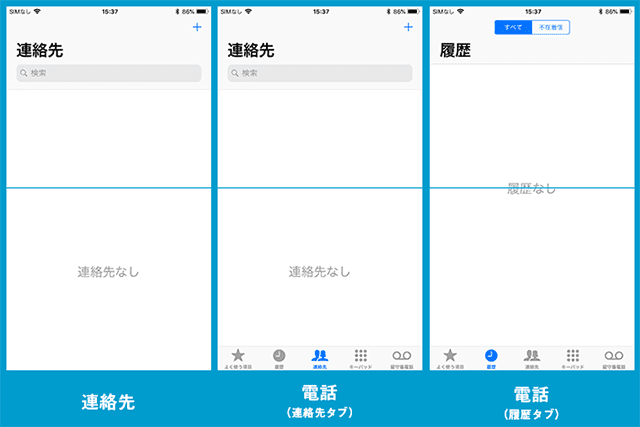 iOS 11が未完成すぎてツライ