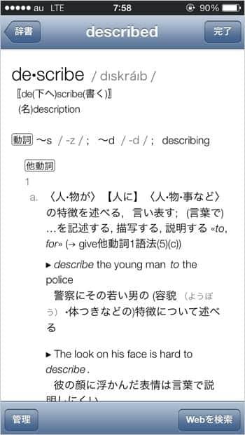 iOS 7 辞書で単語を翻訳