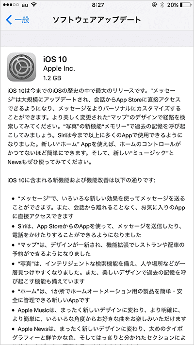 iOS 10 ソフトウェアアップデート