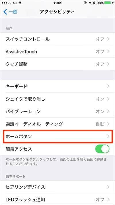 iPhoneの「設定」アプリ →「一般」→「アクセシビリティ」を開く。