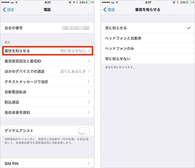 iOS 10 電話の通知設定