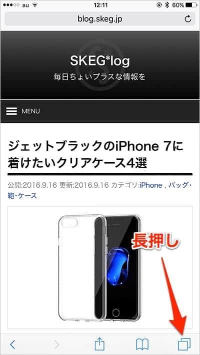 iOS 10 Safariのタブアイコンを長押し