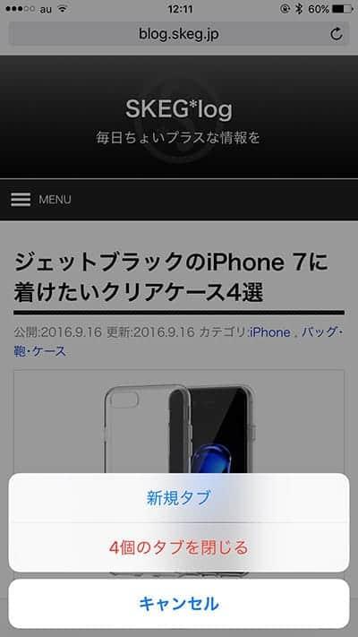iOS 10 Safariで「新規タブ」「タブを閉じる」画面
