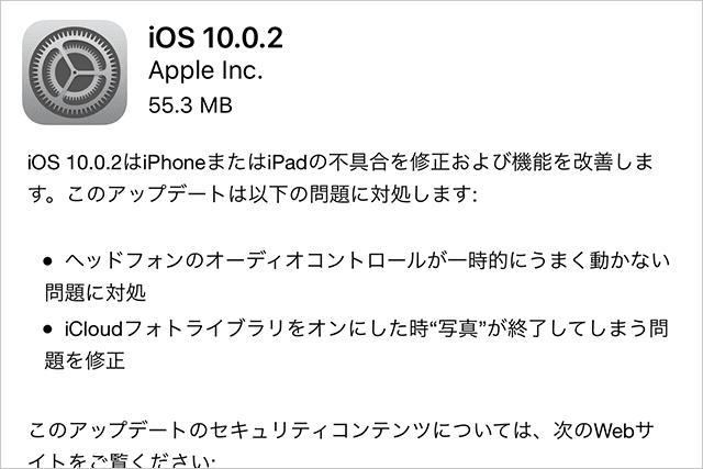 iOS 10.0.2 リリース