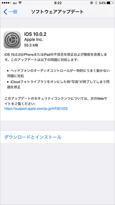 iOS 10.0.2 アップデート内容