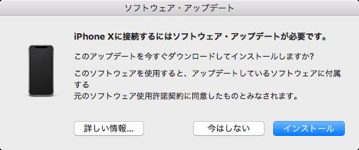 iPhone Xに接続するにはソフトウェア・アップデートが必要です。