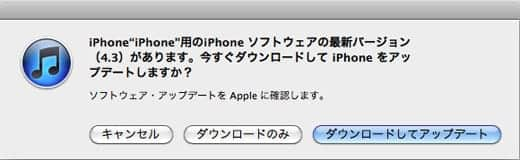 iOS 4.3 ソフトウェアアップデート