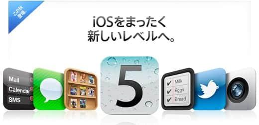 iOS 5 がまもなくリリース