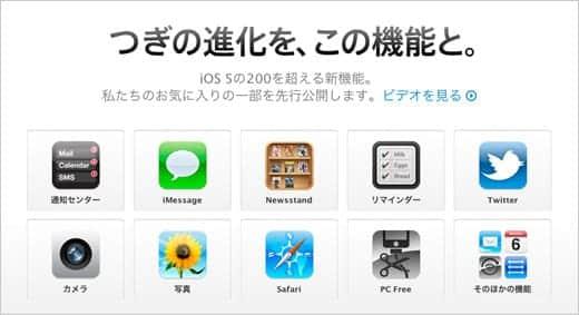 iOS 5 つぎの進化を、この機能と。