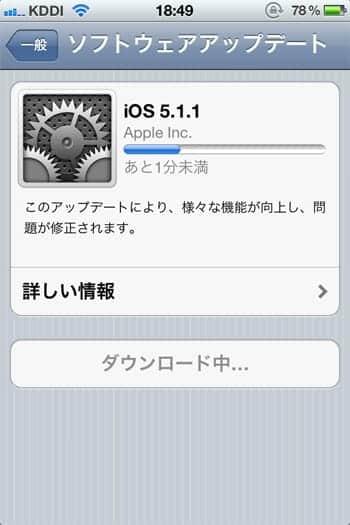絵文字がちゃんと表示されるようになるiOS 5.1.1アップデートがリリース