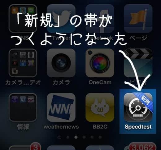新しくダウンロードしたアプリには「新規」の帯がつくようになった