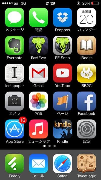 iOS 7 ホーム画面の壁紙を真っ黒に!